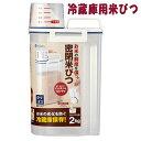 お米 冷蔵庫 画像