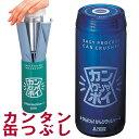 アルミ缶つぶし 空き缶つぶし器 カンクシャポイ スケルトンブルー