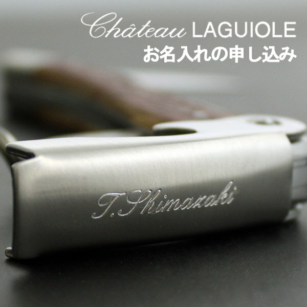 Sommelier knife シャトーラギ-all name service fs3gm