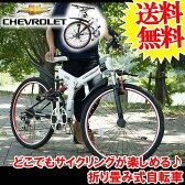 送料無料 折りたたみ自転車 自転車 折り畳み自転車 26インチ CHEVROLET自転車 折りたたみ自転車 シボレー