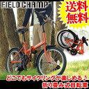 折りたたみ自転車 自転車 折り畳み自転車 20インチ FIELD CHAMPT 送料無料自転車 折りたたみ自転車 新生活応援