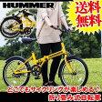 送料無料 折りたたみ自転車 自転車 折り畳み自転車 20インチ HUMMER自転車 折りたたみ自転車 ハマー ハロウィンポイントUP