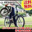 全国送料無料(北海道・沖縄・離島は配達不可)折りたたみ自転車 自転車 折り畳み自転車 20インチ RENAULT自転車 折りたたみ自転車 ルノー