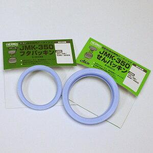 【THERMOS】サーモス(水筒 部品)ケータイマグ・パッキン(JMK-350用)