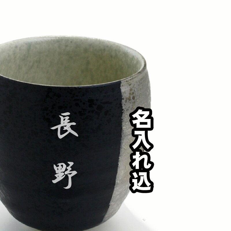 有田焼 ZEN 名入れ 焼酎カップ 銀彩 370cc焼酎グラス・フリーカップ