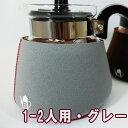 コーヒーサーバー 1-2人用 くるむくん グレー 保温カバー ウェットスーツ素材