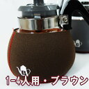 コーヒーサーバー 1-4人用 くるむくん ブラウン 保温カバー ウェットスーツ素材