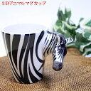 Th-zebra