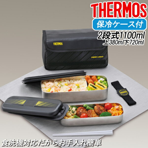 pro doguya rakuten global market thermos dsd 1101 w lunch box 1100 ml insulated bag with. Black Bedroom Furniture Sets. Home Design Ideas