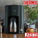 コーヒーメーカー サーモス ECH-1001 真空断熱 ポット 送料無料【マラソン ポイントアップ】
