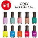 オーリー <ORLY JAPAN 直営店> ネイルラッカーmini 【5.3mL】 全232色から1色お試しキャンペーン