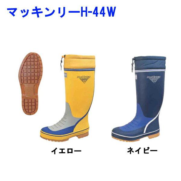 弘進ゴムマッキンリー長靴(H-44W)(サイズS〜3L)