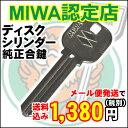 美和ロック(MIWA)純正合鍵(ディスクシリンダー(DS)用/1本)精度が高く合鍵の作りにくいメーカー純正キーです♪(マスターキーはプラス300円)【子鍵 玄関 引戸】