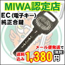 美和ロック(MIWA)純正合鍵(ECシリンダー用/1本)メーカーでしか作成できない純正キーです♪(マスターキーはプラス300円)【子鍵 玄関 引戸】