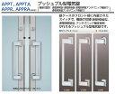 美和ロック(MIWA)APPT/APPTA/APPR/APPRAシリーズ(レバーFU型)(バックセット38) プッシュプル型電気錠(機能切替型:通電時解錠/通電時施錠/通電時解錠アンチパニック機能付/通電時施錠アンチパニック機能付)(内側:サムターン)