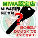 美和ロック(MIWA)純正合鍵(MIWAの刻印がある鍵用)精度が高く合鍵の作りにくいメーカー純正キーです♪(マスターキーはプラス300円)【子鍵 玄関 引戸】