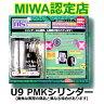 【防犯用品】美和ロック(MIWA)U9シリンダー PMK用(ドア厚36〜40mm)(35mm以下は別途お見積もりとなります)