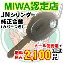 美和ロック(MIWA)純正合鍵(JNシリンダー用 カバー付/1本)精度が高く合鍵の作りにくいメーカー純正キーです♪(マスターキーはプラス300円)【子鍵 玄関 引戸】