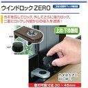 ノムラテック(Nomura tec)ウインドロックZERO(1P/シルバー)(二重安全装置付サッシ用...