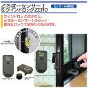 ノムラテック(Nomura tec)ドロボーセンサーI&ウインドロックZERO(センサー&補助錠)警報&ロックで窓周りの防犯対策。