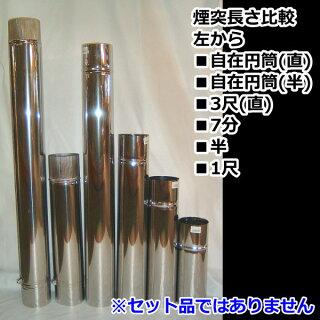 ステンレス煙突3尺煙突(直)3寸5分(約910mm×106mm)