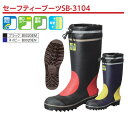 弘進ゴムセーフティーブーツ SB-3104(サイズ24.5~26.0/27.0/28.0)弘進ゴムの安全長靴(セーフティーブーツ)です!