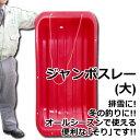 雪・氷の上での荷物運搬にとても便利です♪【除雪・冬場商品】ジャンボスレー(大)雪・氷の上での荷物運搬にとても便利です♪