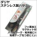 ダリヤ刃物本舗ステンレス製ハサミ Futtso 240mm生活必需品の一つ、ハサミです
