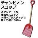 【除雪・冬場商品】サンコープラスチックチャンピオンスコップ