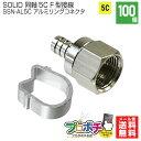 SOLID /ソリッド 同軸ケーブル 5C用 F型接栓 ペンチでリングをかしめることができる アルミリングコネクタセット 100個入り SSN-AL5C SOLIDCABLE ソリッドケーブル メール便送料無料