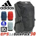 【在庫限りSALE】 adidas アディダス リュック リュックサック EPS デイパック スクエアリュック メンズ レディース 男女兼用 ブラック EPS2.0 バックパック 30L FST58