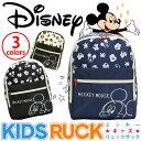ミッキー リュック キッズ Disney ディズニー 子供リュックサック リュックサック 子供 13L デイパック 通園バッグ 通園用 ハーネス 子供用 こども 子ども 男の子 女の子 D3782