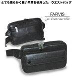 FARVIS SHEEP LEATHER レザー ウエストバッグ ウエストポーチ 通勤 出張 メンズ No1-888 ポイント10倍!