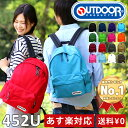 【36%off sale!】 リュック リュックサック OUTDOOR PRODUCTS リュック ...