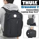 リュック THULE スーリー 正規品 リュックサック デイパック バックパック メンズ レディース 男女兼用 街リュック ショルダー 斜め掛け ビジネス 仕事 通勤 通勤用 大人 丈夫 ブリーフバックパック 都会派 多機能 Thule Crossover 2 Convertible Laptop Bag 15.6 C2CB-116