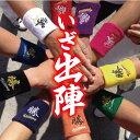 リストバンド 勝&Victory 刺繍入り 野球 テニス バ...