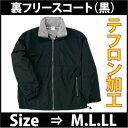 裏フリースハーフコート (ブラック/他 全5色) サイズはM.L.LLの3サイズ。