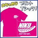 肉(niku)Tシャツ / 断然 肉派!なあなたにぴったりのおちゃめなTシャツです!ほっこり&ほんわかする「Tシャツ」です。完全オリジナ..