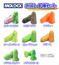 【あす楽対応】【ネコポスOK!】【代金引換不可】MOLDEX(モルデックス)耳栓 お試し8