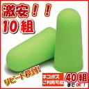 【あす楽対応】【ネコポスOK】(1)MOLDEX(モルデックス)耳栓6800ピュ−ラフィット