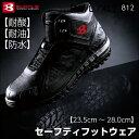 セーフティフットウェア《812》作業靴/安全靴/ワークシューズ/ユニフォーム/BURTLE23.5cm〜27.0cm・28.0cm