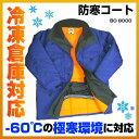 冷凍庫専用防寒コート《BO8000》[M/L/LL/XL/4L][-60度対応/保温性/極寒/冷凍倉