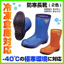 冷凍庫用防寒長靴《NR021-NR031》[冷凍庫/-40度対応/軽量/防寒長靴/抗菌/防臭/保温/耐