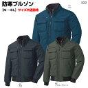 ショッピング防寒 防寒ブルゾン《322》M〜5Lサイズ共通価格 保温性 MA-1 厚地 防寒着 ジャケット アウター ジャンパー 秋冬物 作業服 かっこいい はっ水 XEBEC ジーベック