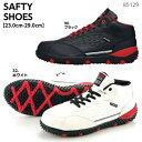 ショッピング軽量 セール価格 セーフティシューズ《85129》JSAA規格 スチール先芯 幅広 抗菌防臭 軽量 安全性 作業靴 耐油 衝撃吸収23.0cm〜29.0cm
