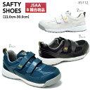 静電セーフティシューズ《85112》JSAA B種合格品 制電 樹脂先芯 通気性 ムレにくい 軽量 抗菌防臭 耐油ソール 作業靴 セーフティシューズ XEBEC ジーベック22.0cm〜30.0cm