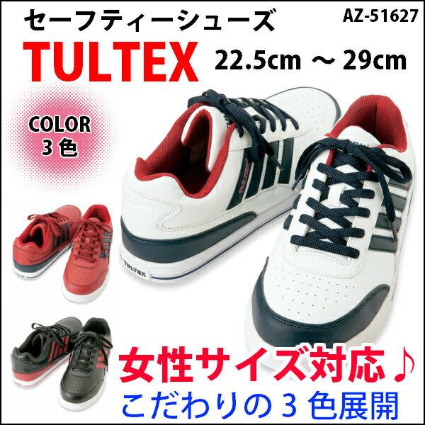 《セーフティーシューズ(4本ライン)AZ-51627》22.5cm〜29.0cmTULTEX/鋼先芯/レディースサイズ対応/作業靴/プロテクティブスニーカー/アイトス