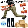 【売れ筋】ノータックストレッチパンツ(兼用)《AZ-7843》超ストレッチ/レディスシルエットありカーゴポケット/膝タック3S/SS/S/M/L/LL