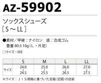 ���å������塼����AZ-59902������/������/����å�/���/����/�ΰ��/��̳��/������/�ޤꤿ����/�����ȥ�S��LL