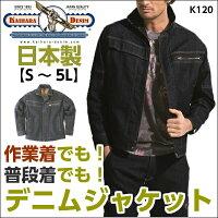 【カイハラ】デニムジャケット《K120》日本製/ストレッチ/軽量/ワークウェア/かっこいい/作業服/メイドインジャパン/ジーンズ/ブルゾンS/M/L/LL/3L/4L/5L